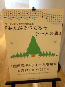 秋田県立美術館のイベント
