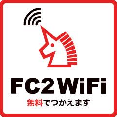 FC2WiFi無料スポット